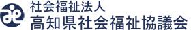 高知県社会福祉協議会