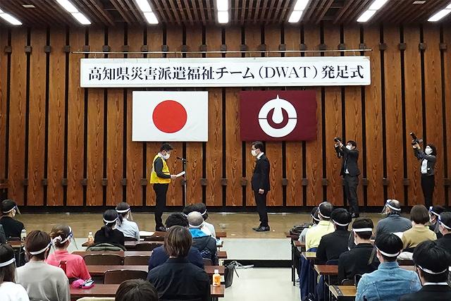 高知県災害派遣福祉チーム(DWAT)