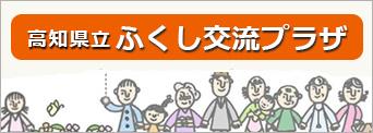 高知県立ふくし交流プラザ