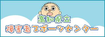 高知県立障害者スポーツセンター