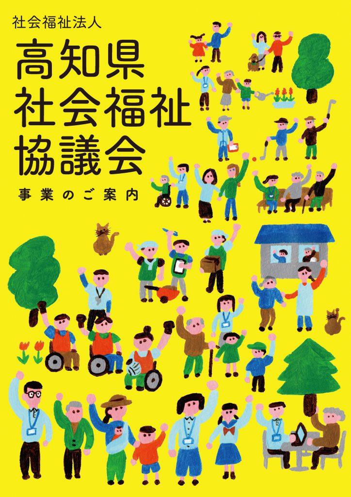 高知県社会福祉協議会パンフレット